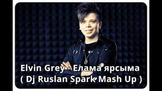 Elvin Grey Елама ярсыма Dj Ruslan Spark Mash Up