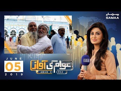 Awam ki Awaz   Eid Special   SAMAA TV   05 June 2019