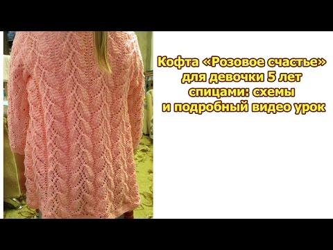 Кофта для девочки 6 лет спицами схемы и описание