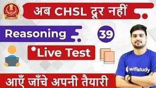 8:30 PM SSC CHSL 2018 | Reasoning by Hitesh Sir | Live Test