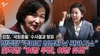 檢, '국회 충돌' 수사결과 기습 발표……