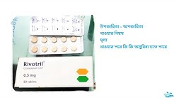Rivotril 0.5 And 2 mg Tablet ( রিভোট্রিল ) Full Details / Review