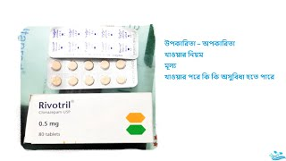 Rivotril 0.5 And 2 mg Tablet ( রিভোট্রিল ) Full Details / Review