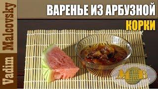 Самый простой рецепт варенья из арбузных корок. Мальковский Вадим