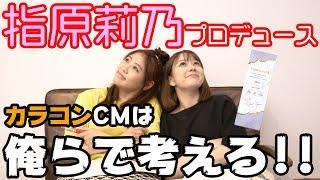【検証実験】指原莉乃からCMオファーは本当に来るのかな!?