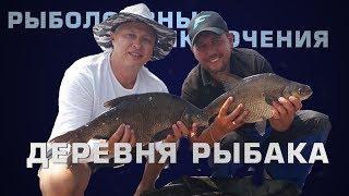 """Рыболовные приключения - """"Деревня рыбака""""! Рыбалка на крупного леща! Киевское водохранилище 2018!"""