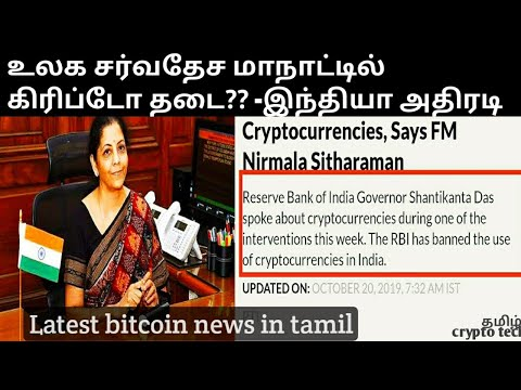 Nirmala Sitharaman Talks Crypto Ban/Latest Bitcoin News | Tamil Crypto Tech