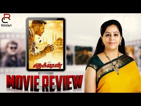 Action Review - Vishal, HipHop Tamizha, Sundar C - Red Carpet Reviews