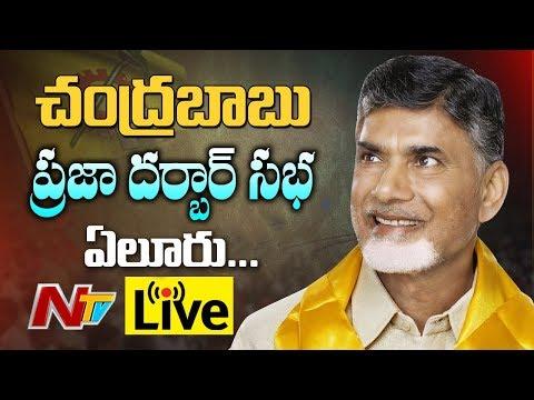 Chandrababu LIVE | Chandrababu Public Meeting At Eluru | Elections 2019 | NTV LIVE