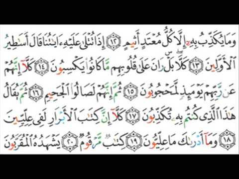 083 - Al-Mutaffifin - Saad Alghamdi -  سعد الغامدي -  المطفّفين