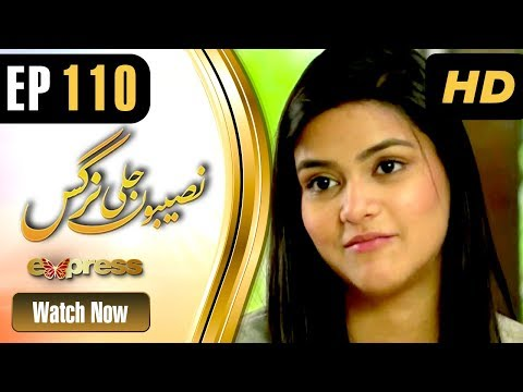 Naseebon Jali Nargis - Episode 110 - Express Entertainment