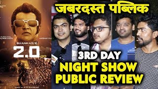 2.0 Movie PUBLIC REVIEW | THIRD DAY NIGHT SHOW | Rajnikanth | Akshay Kumar