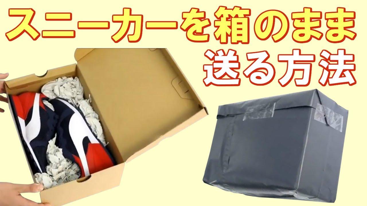 メルカリやヤフオクで靴を箱のまま送る方法