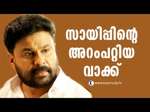 Englishman's words become real | Actor Dileep Interview | Throwback | Kaumudy TV