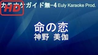 [カラオケ用ガイドメロ無-4] 命の恋 神野 美伽 [karaoke] [オフボーカル...