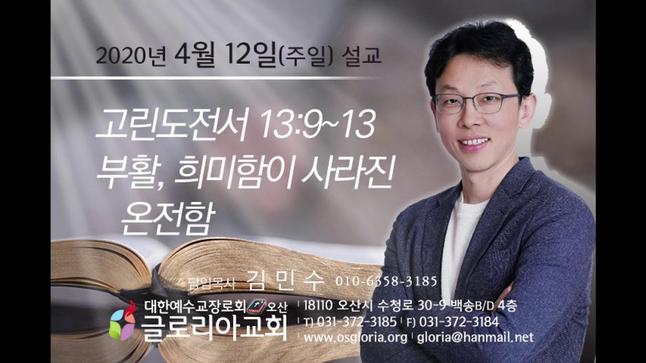 2020년 4월 12일(주일) 말씀 - 부활, 희미함이 사라진 온전함(고린도전서 13:9~13)