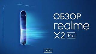 ЭКСКЛЮЗИВНЫЙ ОБЗОР: realme X2 Pro — УБИЙЦА Xiaomi или ПУСТЫШКА?!