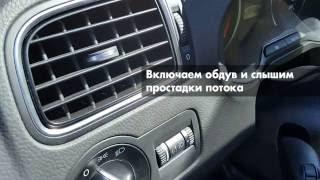 видео ПОЧЕМУ ПЛОХО ГРЕЕТ ОТОПИТЕЛЬ В ФОЛЬКСВАГЕН ПОЛО?