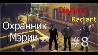SAMP | Diamond RP Radiant | #8 Охранник Мэрии