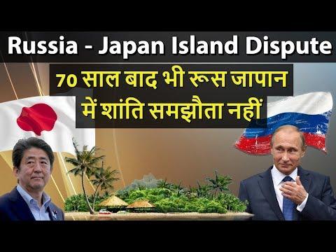Russia Japan Island Dispute - Kuril Islands - 70 साल बाद भी रूस जापान में शांति समझौता नहीं -