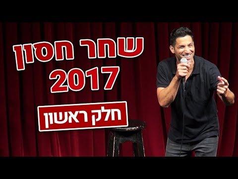 שחר חסון 2017  | חלק ראשון