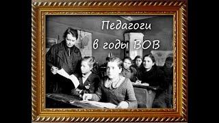 Выставка «Педагоги в годы Великой Отечественной войны» online