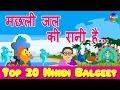 Machli Jal Ki Rani Hai & Nani Teri Morni Ko Mor (नानी तेरी मोरनी) | Top 20 Nursery Rhymes In Hindi video
