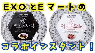 【韓国】EXOのインスタント食べてみた!