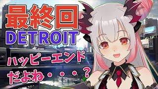 [LIVE] 【最終回*DETROIT】絶対ハッピーエンドだよね・・・?!【周防パトラ / ハニスト】