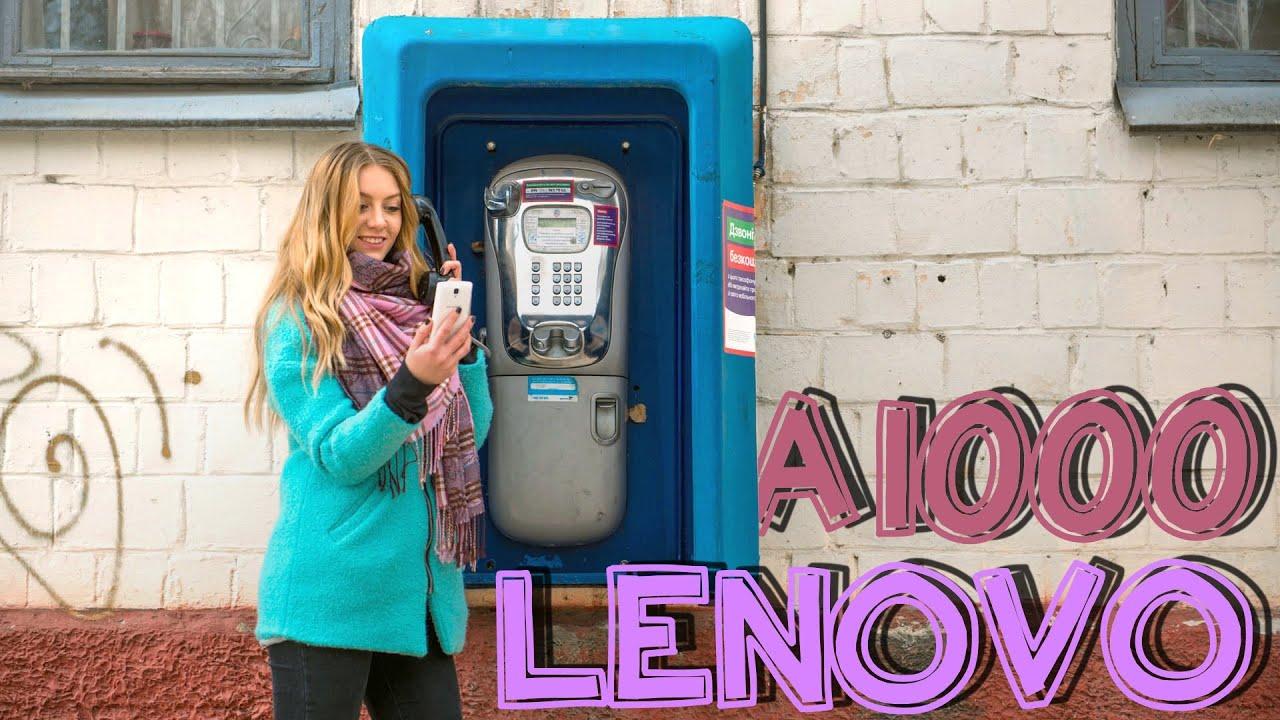 Купить смартфон lenovo ideaphone a800, цвет. Продажа телефонов леново ideaphone a800 по лучшим ценам с доставкой по москве и другим.
