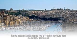 Экономическое гражданство: Мальта(, 2015-02-25T10:09:37.000Z)