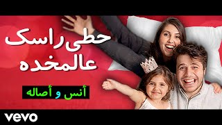 أنس و أصالة يغنيان 🎵 حطي راسك ع المخده | Anasala Family Sings 🎙 Hadal Ahebek