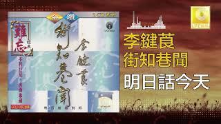 李鍵莨 Li Jian Liang - 明日話今天 Ming Ri Hua Jin Tian (Original Music Audio)