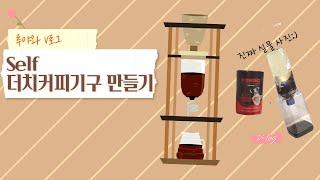 [Self-dutch coffee machine] 셀프…