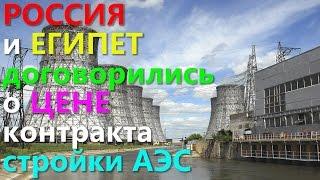 РОССИЯ и ЕГИПЕТ договорились о ЦЕНЕ контракта стройки АЭС!!!(, 2017-01-12T11:08:09.000Z)