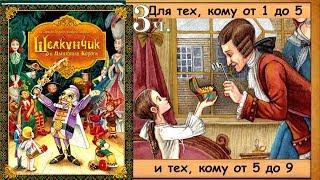 ЩЕЛКУНЧИК и МЫШИНЫЙ КОРОЛЬ (Э.Т.А.Гофман). 3 часть – книга с картинками + аудио.