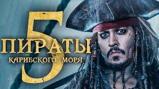 Пираты Карибского моря 5: Мертвецы не рассказывают сказки [Обзор] / [Трейлер 5 на русском]