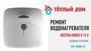 Ремонт водонагревателя Ariston Andris R 15U своими руками