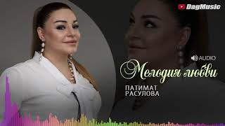 Патимат Расулова- Мелодия любви (Новинка 2019)