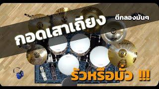 กอดเสาเถียง - ปรีชา ปัด [ Cover drum ]