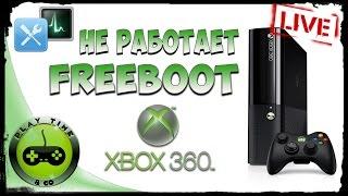 видео [XBOX 360] Freeboot - Не отображаются игры (РЕШЕНО)