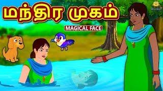 மந்திர முகம் - Magical Face in Tamil   Bedtime Stories for Kids   Tamil Fairy Tales   Tamil Stories