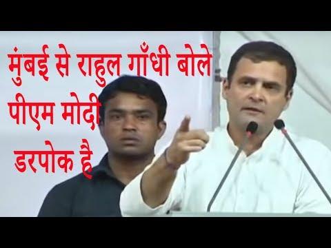 मुंबई से राहुल गाँधी बोले - पीएम मोदी डरपोक है ! Rahul Gandhi Speech in mumbai