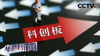 [中国新闻] 中国证监会:科创板准备工作已基本就绪   CCTV中文国际