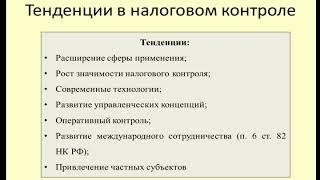 Лекция 9 Налоговый контроль / Lecture 9 Tax control