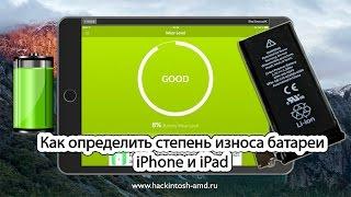 Как определить степень износа батареи iPhone и iPad – iBackupBot  Battery Life
