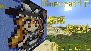 【Minecraft】東方の「霧雨魔理沙」を作ってみた【腐れ縁】