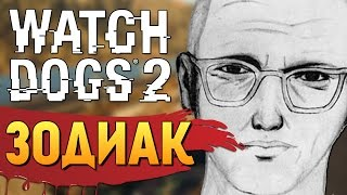 Watch Dogs 2 - УБИЙЦА ЗОДИАК. ТАЙНА РАСКРЫТА! #24