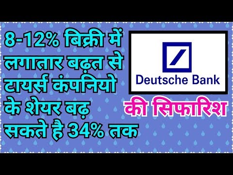 Deutsche Bank Advice on Tyre Stocks | Up to 34% Gain | Top 3 Stocks