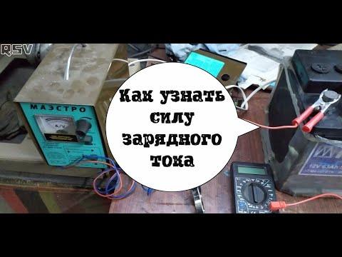 Как измерить силу тока (АМПЕРАЖ) зарядного устройства при зарядке аккумулятора.